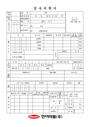 제약영업 자기소개서(한미약품)_신입 상세 미리보기 1페이지
