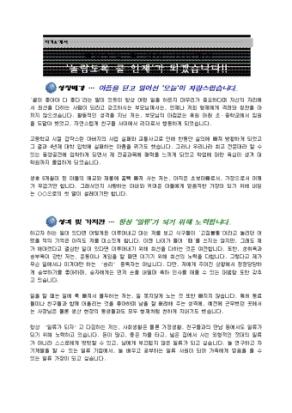 모바일개발, 전자통신 자기소개서_경력 상세 미리보기 1페이지