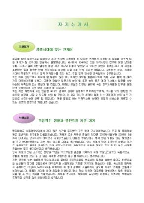 비서 자기소개서_신입 상세 미리보기 1페이지