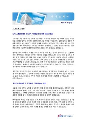 사무 자기소개서(한국서부발전)_신입 상세 미리보기 1페이지