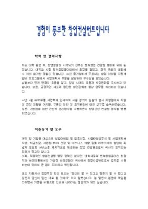 창업컨설턴트 자기소개서_신입 상세 미리보기 1페이지