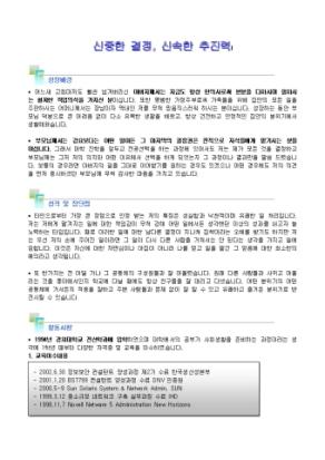 네트워크 보안 자기소개서_신입 상세 미리보기 1페이지