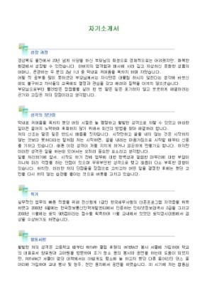 회계, 일반사무 자기소개서_신입 상세 미리보기 1페이지