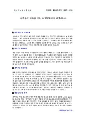 재무, 회계 자기소개서(포스코)_경력 상세 미리보기 1페이지