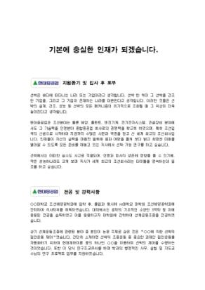 선박기능연구원 자기소개서(현대중공업)_신입 상세 미리보기 1페이지