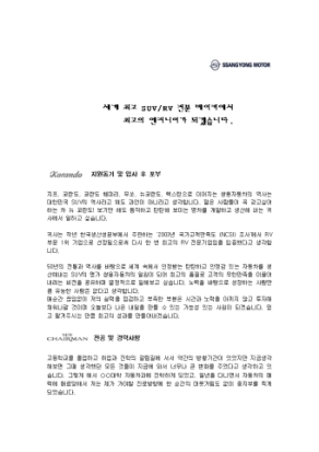연구개발 자기소개서(쌍용자동차)_신입 상세 미리보기 1페이지
