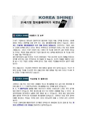 일반사무 자기소개서(한솔섬유)_신입 상세 미리보기 1페이지
