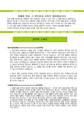 건축기사 자기소개서(인테리어)_경력 상세 미리보기 1페이지