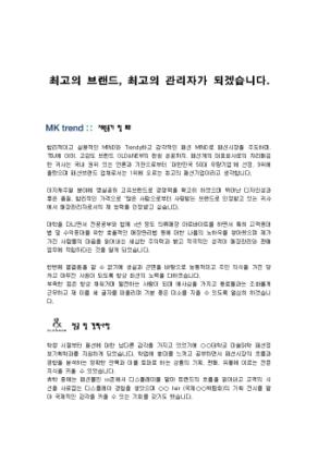 생산관리 자기소개서(패션)_신입 상세 미리보기 1페이지