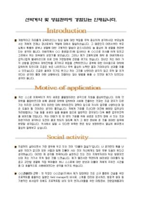 계약, 관리 자기소개서(선박)_경력 상세 미리보기 1페이지