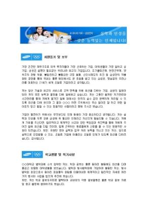 일반사무 자기소개서(삼성전자)_신입 상세 미리보기 1페이지