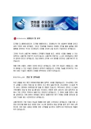생산 자기소개서(바이오)_신입 상세 미리보기 1페이지