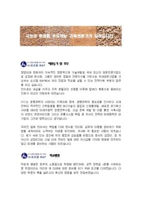 기구설계 자기소개서(캐드)_신입 상세 미리보기 1페이지
