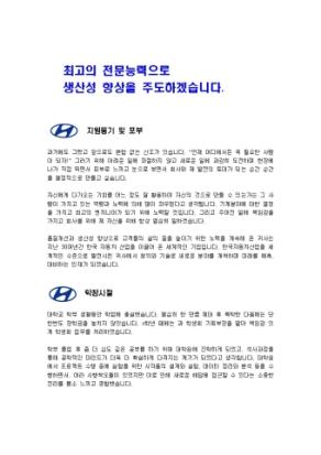 생산기술 자기소개서(현대자동차)_신입 상세 미리보기 1페이지