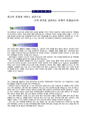 고객관리 자기소개서(홈쇼핑)_신입 상세 미리보기 1페이지