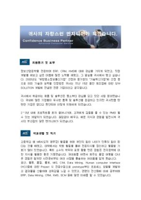 상품기획 자기소개서(LG전자)_신입 상세 미리보기 1페이지