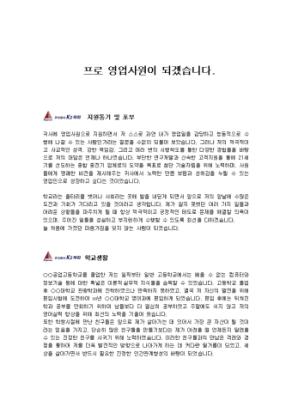 일반사무 자기소개서(영업 분야)_신입 상세 미리보기 1페이지