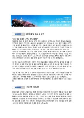 생산관리 자기소개서(대우조선해양)_신입 상세 미리보기 1페이지