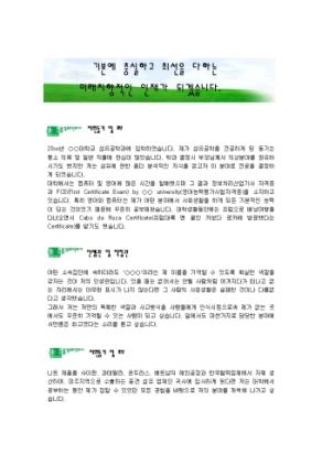 인사 자기소개서(SK텔레콤)_신입 상세 미리보기 1페이지