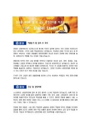 공정관리 자기소개서(효성)_신입 상세 미리보기 1페이지