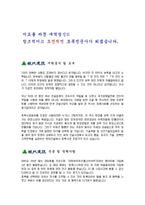 토목시공 자기소개서(현대건설)_신입 상세 미리보기 1페이지
