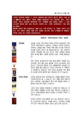 북마스터 자기소개서_신입 상세 미리보기 1페이지