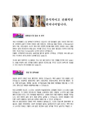 전산 자기소개서(한국전력공사)_신입 상세 미리보기 1페이지