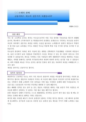 금융사무 자기소개서 모음 샘플 상세 미리보기 1페이지