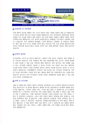 영업 자기소개서 샘플(자동차)모음 상세 미리보기 1페이지