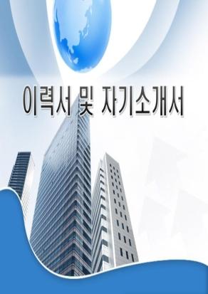 파워포인트 이력서 자기소개서(마케팅 일반사무, ppt) 상세 미리보기 1페이지