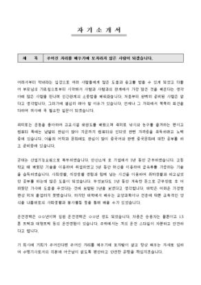 경력직 자기소개서(물류, 택배, 운전직) 상세 미리보기 1페이지