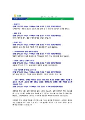 금융(농협중앙회) 자기소개서 상세 미리보기 1페이지
