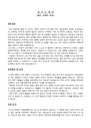 회계 세무직 경력 자기소개서1 상세 미리보기 1페이지