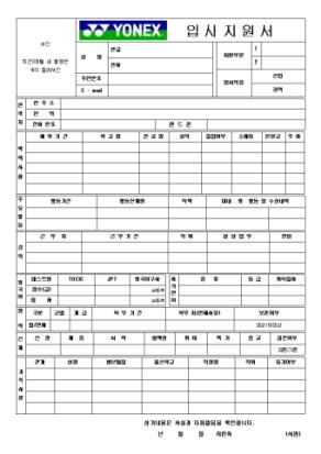 요넥스코리아 홍보 마케팅 자기소개서 상세 미리보기 1페이지