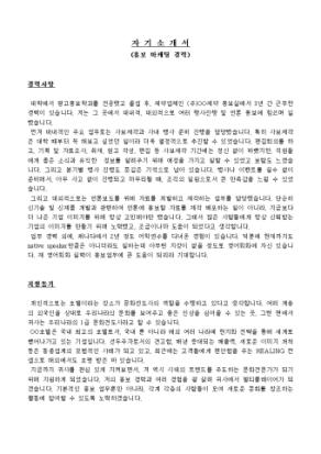 홍보 마케팅 경력 자기소개서1 상세 미리보기 1페이지
