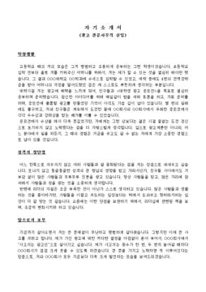 광고 전문사무직 신입 자기소개서 상세 미리보기 1페이지