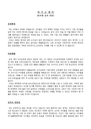 유치원교사 신입 자기소개서 상세 미리보기 1페이지
