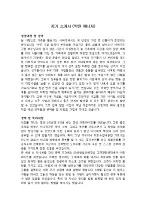 학원 매니저 자기소개서 상세 미리보기 1페이지