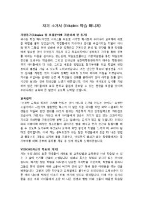 학습 매니저 자기소개서 상세 미리보기 1페이지