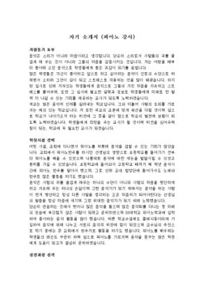 피아노강사 자기소개서 상세 미리보기 1페이지