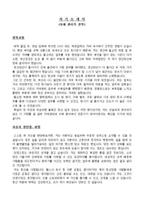 자재 관리직 경력 자기소개서 상세 미리보기 1페이지