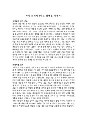 컨벤션 기획자 자기소개서 상세 미리보기 1페이지