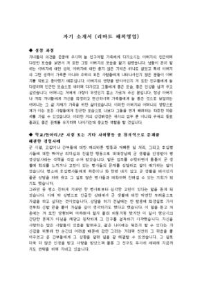 리바트 신입 공채(무역_해외 영업) 자기소개서 상세 미리보기 1페이지