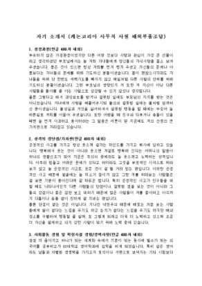캐논 비지니스 해외조달업무 자기소개서 상세 미리보기 1페이지