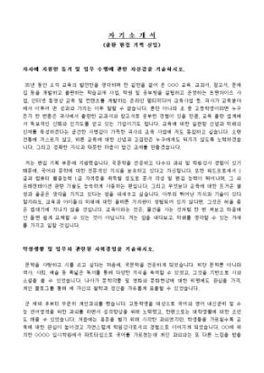 출판 편집 기획 자기소개서 상세 미리보기 1페이지