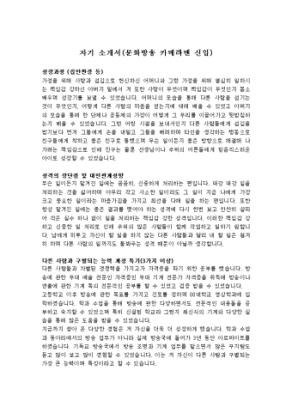 문화방송 카메라맨(신입)자기소개서 상세 미리보기 1페이지