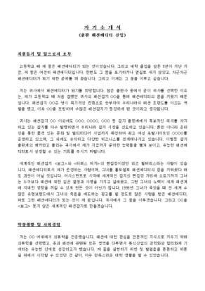 출판 패션에디터 신입 자기소개서 상세 미리보기 1페이지