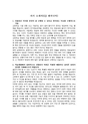 CJ 엔지니어 자기소개서 상세 미리보기 1페이지