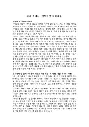 무대예술 자기소개서 상세 미리보기 1페이지