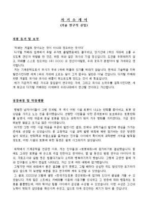 기술 연구직 신입 자기소개서 상세 미리보기 1페이지